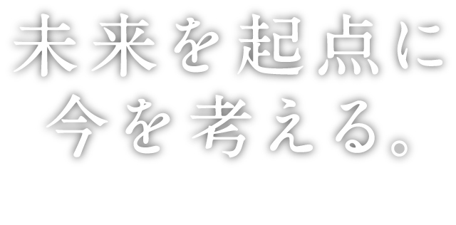 未来を起点に今を考える。Back casting
