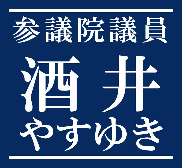 top_sakaiyasuyuki.png